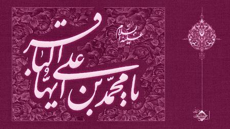 حدیث امام باقر (ع) در مورد سبک شمردن نماز