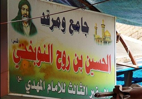 حسین بن روح دومین نواب خاص امام زمان (عج)