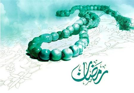 توصیه هایی از پیامبر (ص) در ماه رمضان