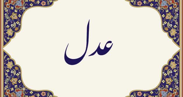 عدل در اصطلاح شرع مقدّس اسلام