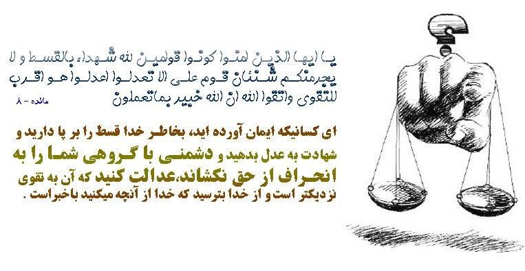 آنچه باید دربارۀ فلسفۀ عدالت در قرآن بدانید