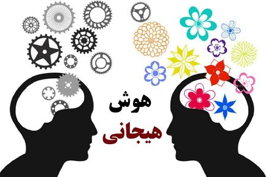 بررسی تأثیر هوش هیجانی بر سلامت روان