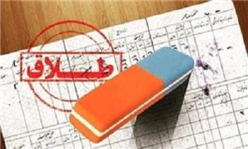 حذف کلمه طلاق از شناسنامه زنان مطلقه