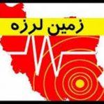 وقوع زلزله 4 ریشتری در کیانشهر زرند
