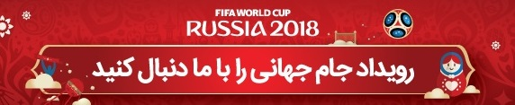 اخبار جام جهانی 2018 روسیه