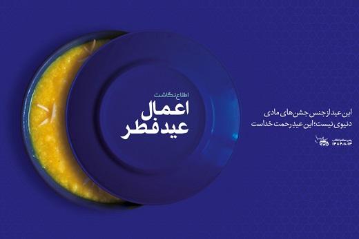 اعمال مخصوص روز عید سعید فطر