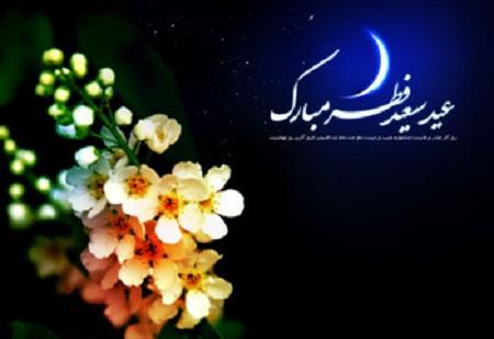 عکس نوشته تبریک عید سعید فطر 97