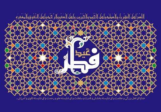 عکس نوشته و اس ام اس تبریک عید فطر 97