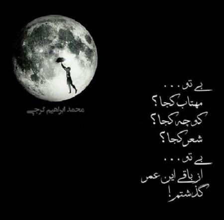 شعری بسیار زیبا و دلنشین و عاشقانه