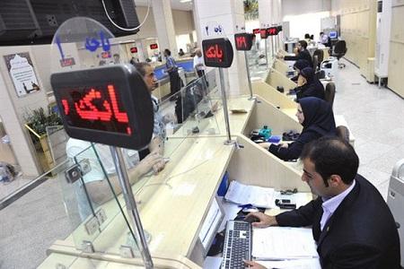 ساعت آغاز به کار بانکها