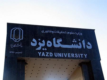 موزه هویتی در دانشگاه یزد