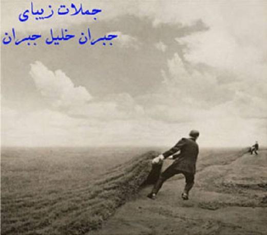 جملات کوتاه و زیبا جبران خلیل جبران سری (1)
