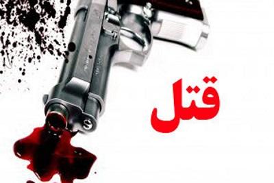 علت قتل پسر امام جمعه خاش