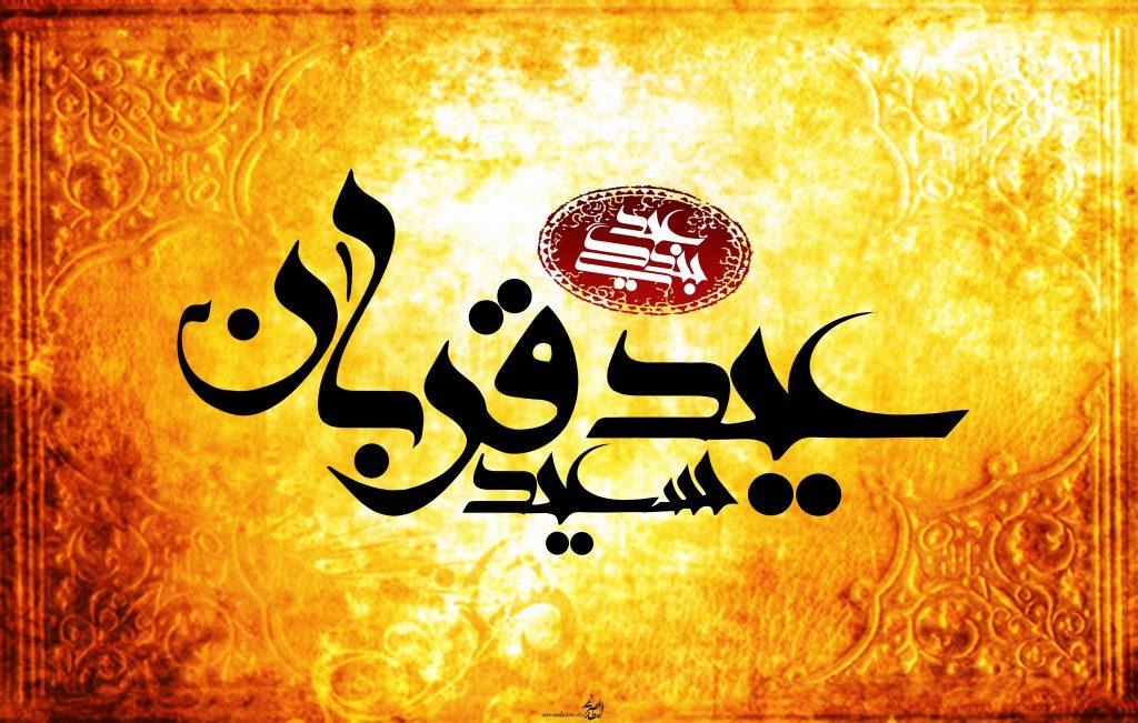 اس ام اس عید سعید قربان