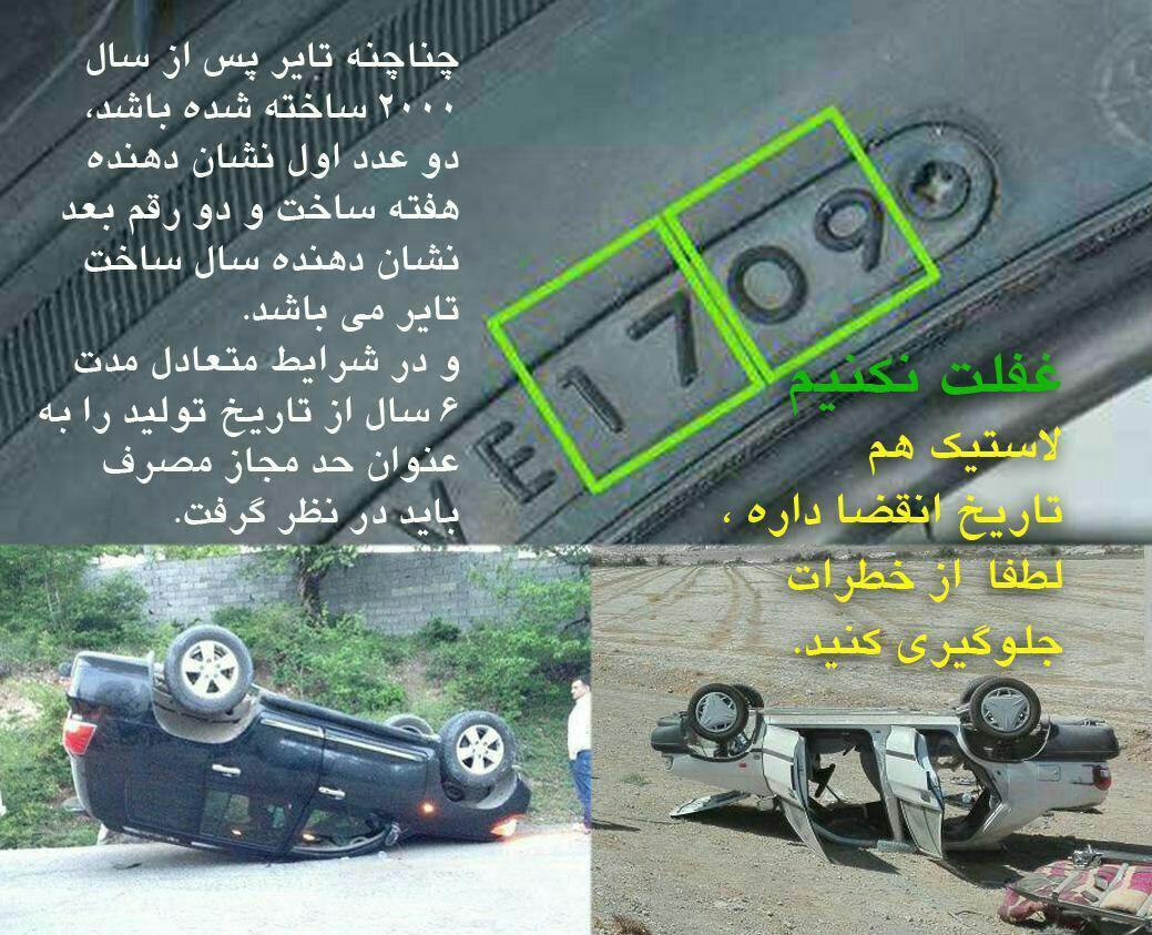 حوادث منجر به چپ شدن خودرو ناشی از ترکیدن لاستیک