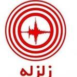 افزایش آمار مصدومان زلزله کرمانشاه