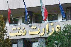 رمزگشایی از وضعیت وزارت نفت پس از خانه تکانی قریبالوقوع