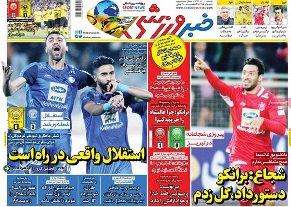 عناوین روزنامه های ورزشی امروز