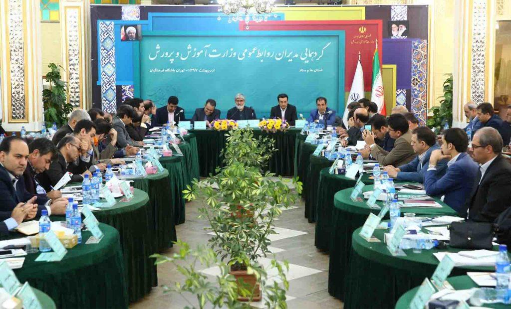 گردهمایی مدیران روابط عمومی آموزش و پرورش سراسر کشور
