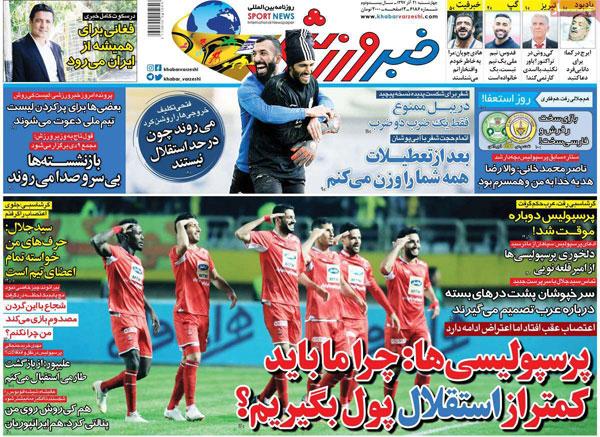تیتر صفحه اول روزنامه های ورزشی امروز چهارشنبه 21 آذر
