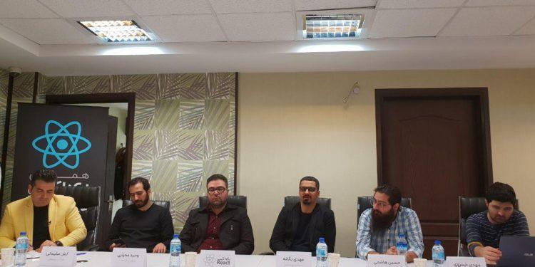 برگزاری نخستین همایش React در ایران