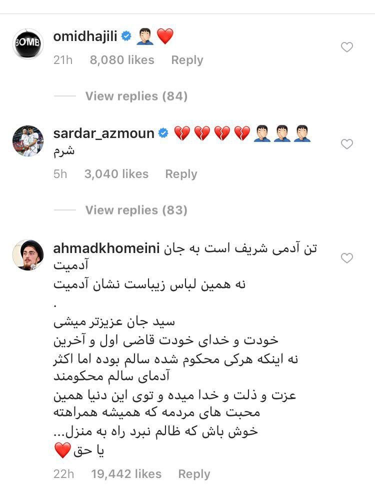 واکنش سلبریتیها به خلع لباس سید حسن آقامیری