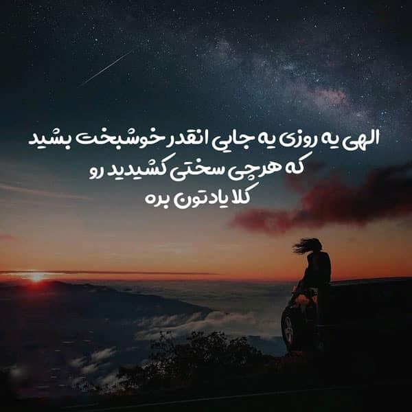 دل نوشته زیبا برای خدا